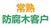 江苏常熟热博rb88登录厂家合作客户列表