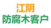 江苏江阴热博rb88登录厂家合作客户列表