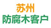 江苏苏州热博rb88登录厂家合作客户列表