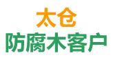 江苏太仓热博rb88登录厂家合作客户列表