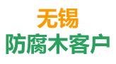 江苏无锡热博rb88登录厂家合作客户列表