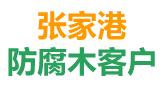 江苏热博rb88代言人热博rb88登录厂家合作客户列表