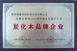 热博rb88代言人鑫景园热博rb88登录被誉为炭化木品牌企业