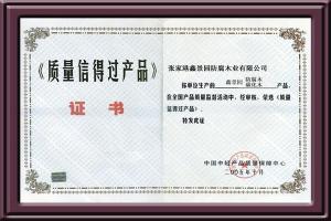 江苏热博rb88代言人碳化木厂家鑫景园被誉为质量信得过产品